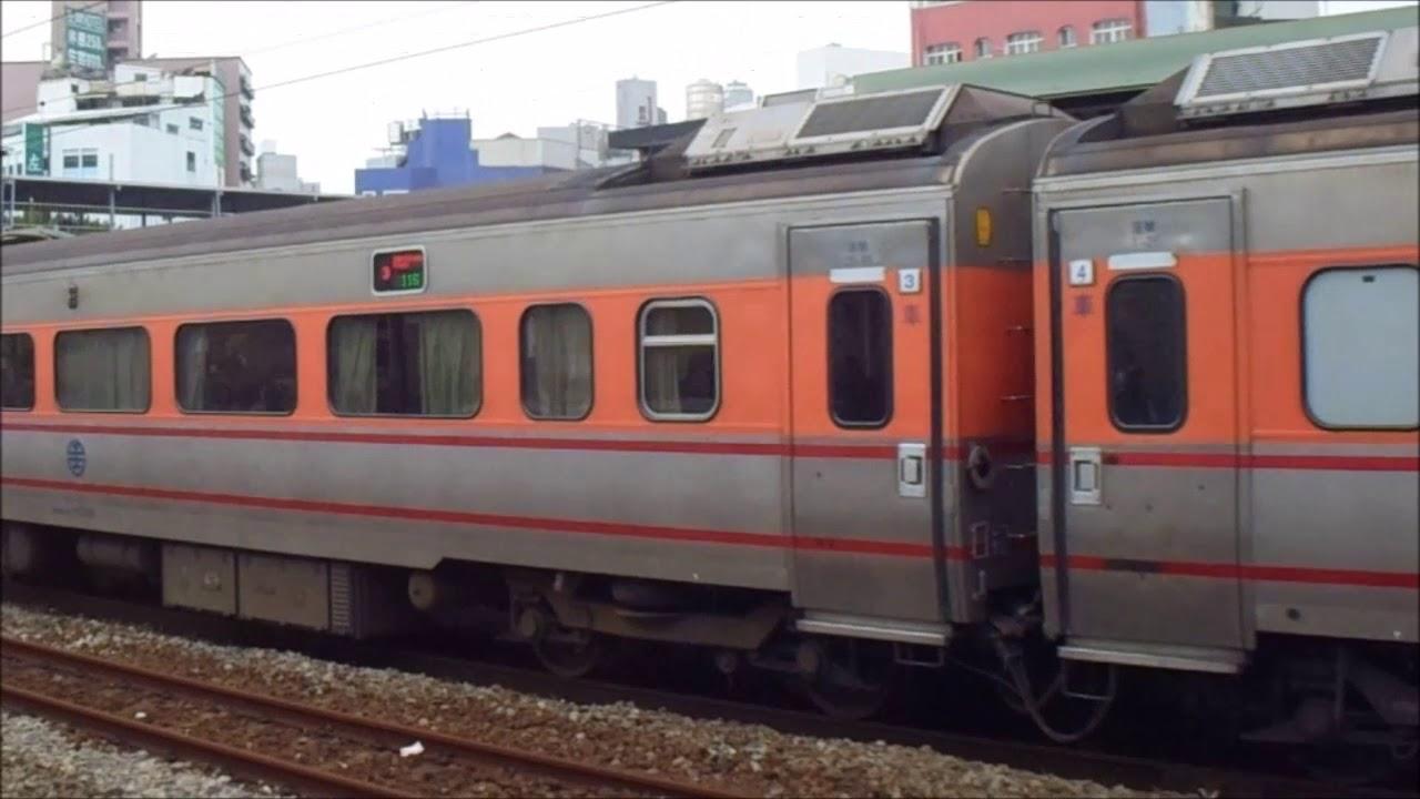 台鐵 新竹站 開往七堵116次自強號 列車進出站