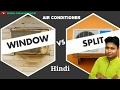 Windows Ac Vs Split Difference in Hindi, जानें विंडो एसी और स्प्लिट एसी में कौन है आपके लिए बेहतर