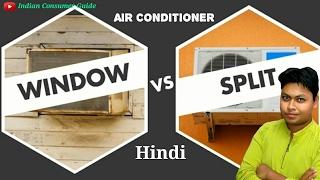 Windows Ac Vs Split Ac Difference in Hindi जानें विंडो एसी और स्प्लिट एसी में कौन है आपके लिए बेस्ट