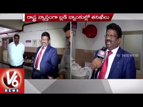Drug Control officials Raid on Blood Banks in Hyderabad | Chiranjeevi Blood Bank