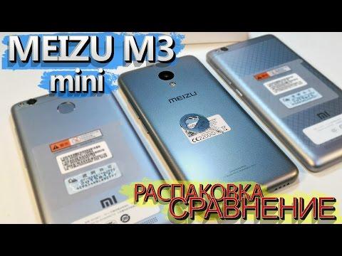 MEIZU M3 mini. Распаковка-сравнение с Xiaomi Redmi 3(Pro)| Где купить?!Review