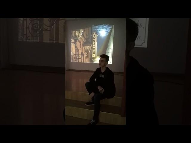Изображение предпросмотра прочтения – «ГБОУ школа № 612 Центрального района Санкт-Петербурга» читают произведение «Ночь, улица, фонарь, аптека…» А.А.Блока