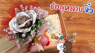 ของขวัญวันวาเลนไทน์ กล่องดอกไม้ธนบัตร | DIY ง่ายนิดเดียว