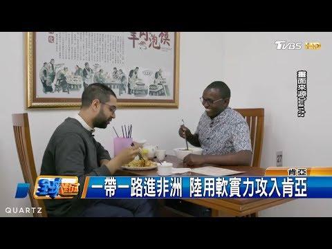 肯亞員工用餐被隔離 陸企遭踢爆'歧視' 全球進行式 20190119 (2/4)