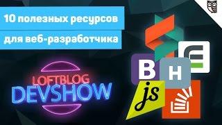 Хабрахабр, Stackoverflow, bootstrap 4, RadioJS, CSS-tricks и другие