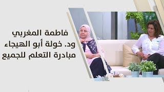 فاطمة المغربي ود. خولة أبو الهيجاء - مبادرة التعلم للجميع