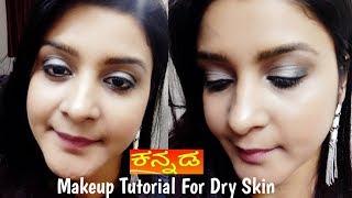 Makeup tutorial for Dry Skin in Winter | Makeup Video in Kannada|ಕನ್ನಡ