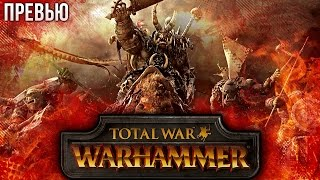 Чего ждать от Total War: Warhammer? (Превью)