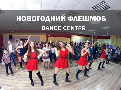 ФЛЕШМОБ НОВОГОДНИЙ  Dance Center