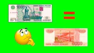 СЕКРЕТНО! Как из 1000 рублей сделать 5000 рублей?