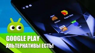 Альтернативное мышление: чем заменить Google Play