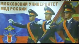 Московский университет МВД РОССИИ имени Кикотя