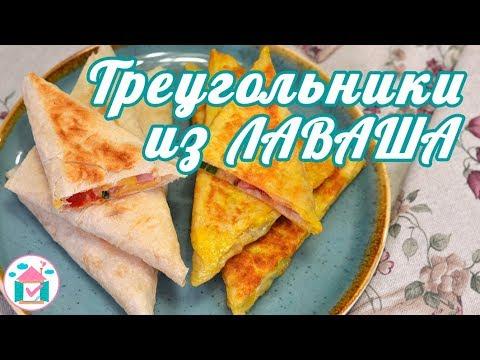 Треугольники Из Лаваша 😋❤️ Вкусный и Быстрый (ПП и не только) ЗАВТРАК или ПЕРЕКУС