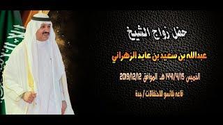 حفل زواج الشيخ عبدالله بن عايد الزهراني
