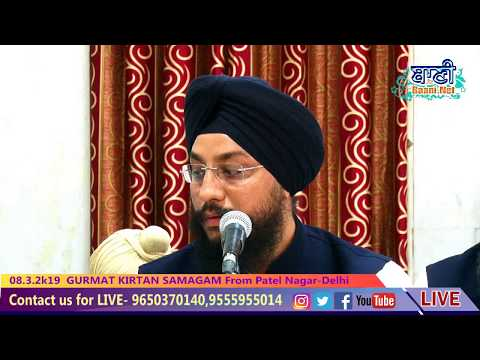 Live-Now-Gurmat-Kirtan-Samagam-From-West-Patel-Nagar-Delhi-08-March-2019