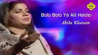 Abida Khanam - Bolo Bolo Ya Alli Haider - Pakistani Regional Song