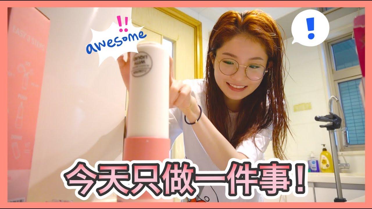 【VLOG】男友語重心長叫我不要再工作了...一天只花時間在自己身上🤙🏻 初嘗韓式乳酪粉😳 | 不可靠的鐘點☠️ | 挑戰多時的瑜伽動作終於做到了!!!🥺 | Emily Lau