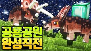 천양 공원 완성 직전ㅣ마크 고고학 모드 8화