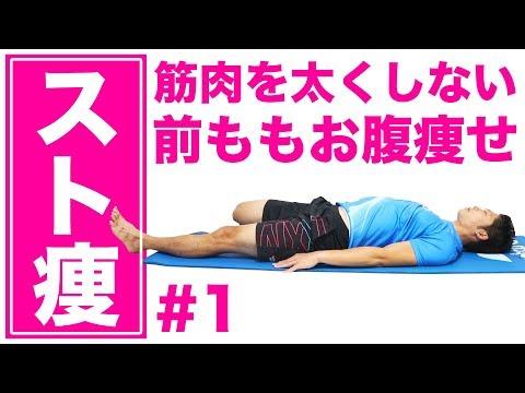 【スト痩】ゴツい前もも、たるんだお腹に効く痩せるストレッチ!#1