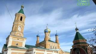Оренбургская духовная семинария(САЙТ ТЕЛЕКАНАЛА СОЮЗ: http://tv-soyuz.ru Ответы на самые важные вопросы духовной жизни можно найти в разделе ВОПР..., 2016-04-11T20:08:04.000Z)