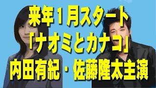 佐藤隆太がDV夫役、妻役の内田有紀に… 来年1月スタートのフジテレビ...