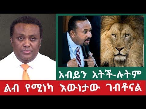 #Ethiopian- ልብ የሚነካ እውነታው ገብቶናል ።