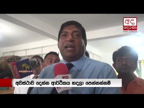 VAT can be reduced up to 9% - Ravi Karunanayake