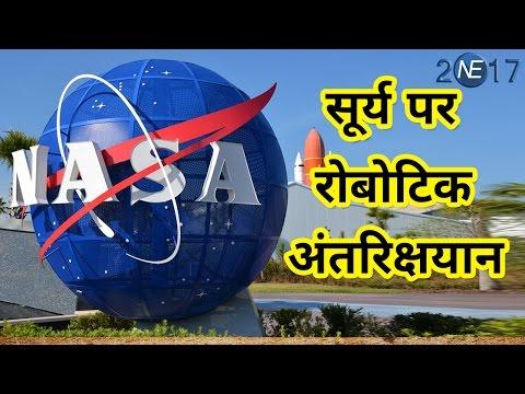 2018 के आखिर तक Sun के upper atmosphere पर Robotic spacecraft भेजेगा NASA