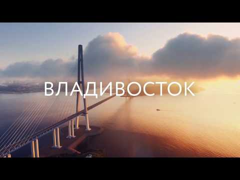 Поехали во Владивосток