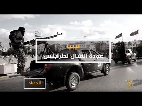 الحصاد 2-ليبيا.. قتال بطرابلس وخروج للمبعوث الأممي عن المألوف  - نشر قبل 6 ساعة