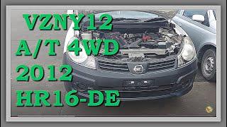 Контрактный двигатель Япония NISSAN AD / Ниссан АД / VZNY12 033020 A/T 4WD 2012 HR16-DE 3281600