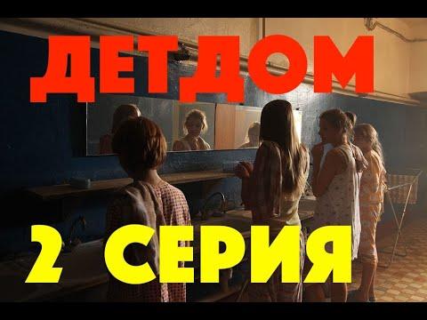 Сериал про детдомовских - 2 серия - мелодрама 2019 - кино - хороший фильм - смотреть онлайн