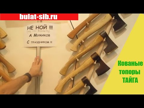 👺Люди и Топоры! 😂На выставке у Андрея Щербы! Кованые топоры производства ТАЙГА И СИБИРСКИЙ БУЛАТ