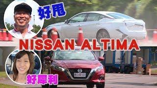 NISSAN ALTIMA 最徹底試駕【滸蘭二人組】