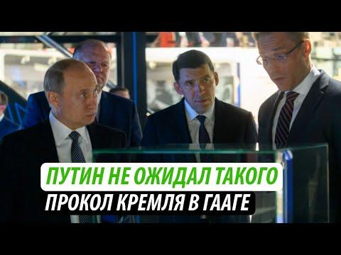 Путин не ожидал такого. Прокол Кремля с Гаагой