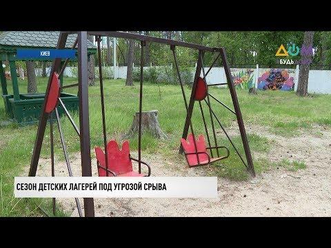 Детский отдых летом: откроют ли оздоровительные лагеря