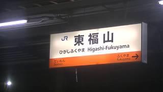 3732M・快速サンライナー【山陽本線・福山→東福山】車内・車窓・東福山駅下車の乗客が多い