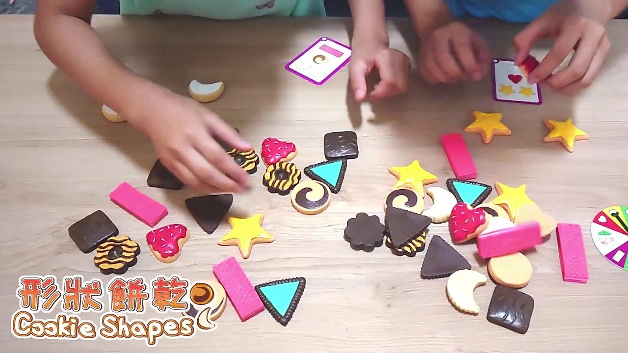 【晴晴百寶盒】美國進口 形狀餅乾 親子遊戲 教具 益智遊戲 環保無毒玩具 - YouTube