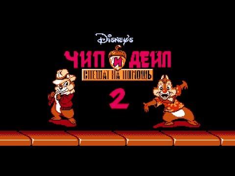 Chip 'N Dale Rescue Rangers 2 (NES): Полное Прохождение