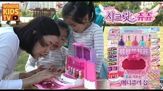 시크릿쥬쥬 물로 지우는 매니큐어 샵 손톱 꾸미기 아기인형 장난감 놀이 Make Your Own Custom Nails Nail Design Studio Kids Toy Review