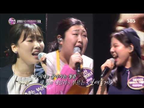 (판타스틱 듀오)에일리(Ailee) 보여줄께(Ill show you) 판듀오들의 판타스틱한 무대