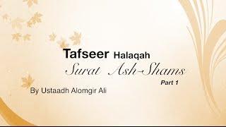 Surat Ash-Shams (The Sun) Part 1 by Ustaadh Alomgir Ali