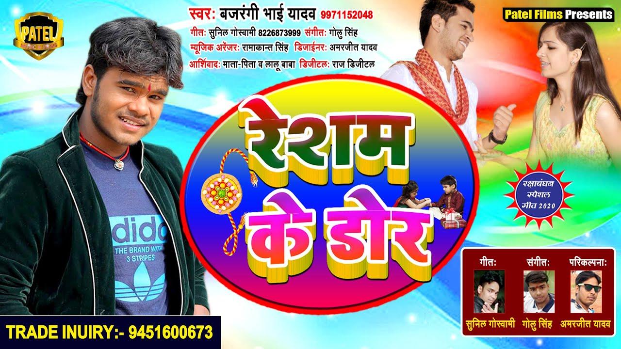 Bajrangi Bhai Yadav का हिट रक्षाबंधन गीत | रेशम के डोर | Resham Ke Dore |New Rakshabandhan Song 2020