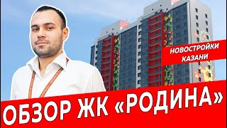 ЖК Родина, город Казань|Обзор новостройки в новом ЖК Казани| Недвижимость и закон