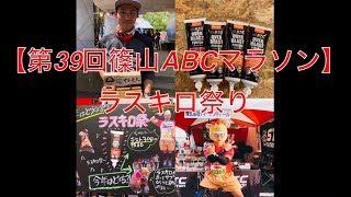 【第39回篠山ABCマラソン(ラスキロ祭り)レース報告】#ラスキロ祭り #STCNUTRITION #OXYSHOT #OVERBLASTLASTKM #STC #OXY #LASTKM