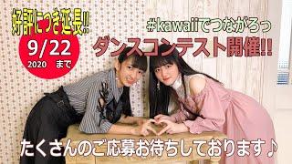 オリジナルソング♪ axes femme『#kawaiiでつながろっ』 ダンスコンテスト開催!! 皆様のご要望をお受けし、 募集期間が延長になりました!!! 今年は子どもたちの夏休み ...