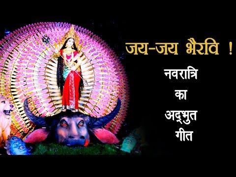 नवरात्रि का अद्भुत गीत । जय जय भैरवि I Jai Jai Bhairavi I Navratri I Vidyapati I Maithili Bhajan