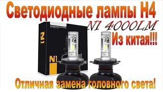 Обзор LED ламп H4 N1/4000Lm и сравн. с галоген -Overview LED lamps H4 N1 and comparison with halogen