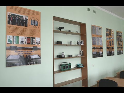 mistotvpoltava: ПНПУ – відкриття дослідницького центру Полтавської журналістики