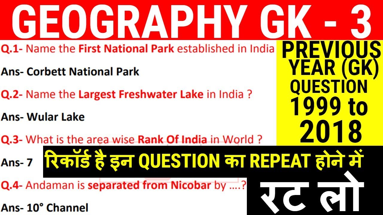 Geography GK Questions and Answers in English MCQ | SSC TOPPER AIR1 CLASS NOTES